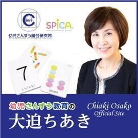 oosako-chiaki-small