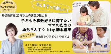 子どもを算数好きに育てたいママのための「幼児さんすう1day基本講座」のお知らせの画像
