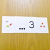 数のカード
